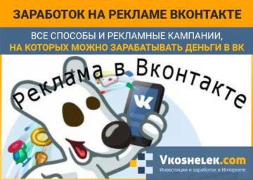Заработок на рекламе в ВК