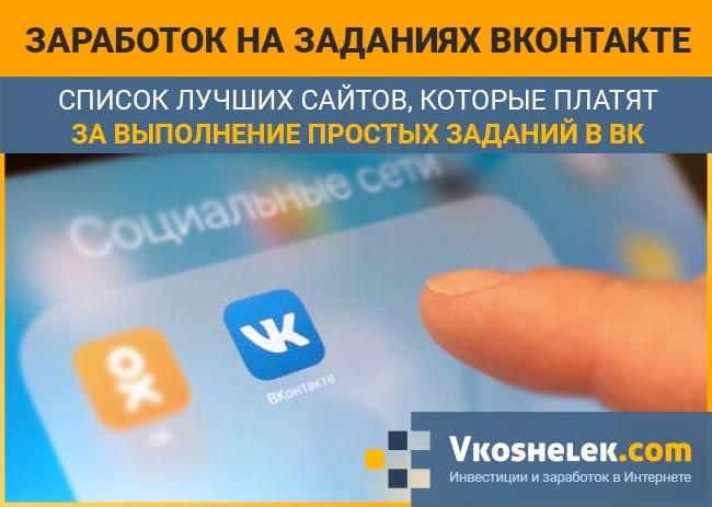 Задания за деньги Вконтакте