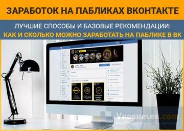 Доход с пабликов Вконтакте