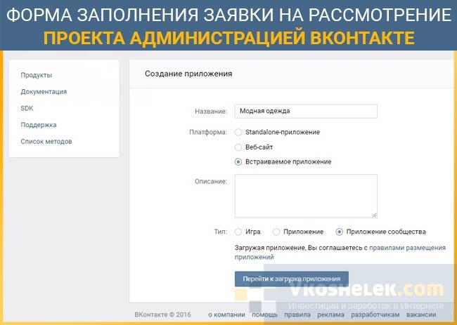 Пример формы заявки