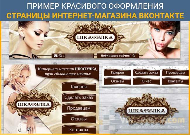 Красивое оформление онлайн-магазина Вконтакте