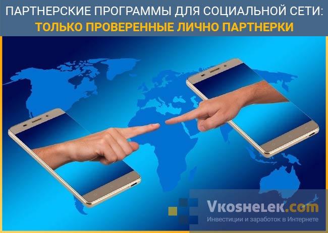 Партнерское сотрудничество в сети