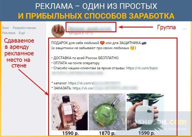 Пример рекламных постов