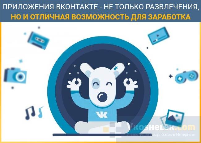 Разработки для Вконтакте