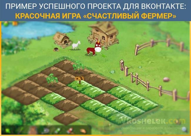 Успешная игрушка по тематике ферм в ВК