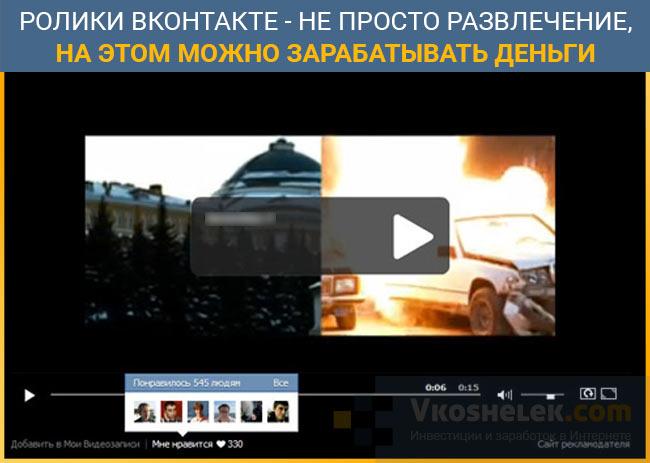 Видеоплеер Вконтакте