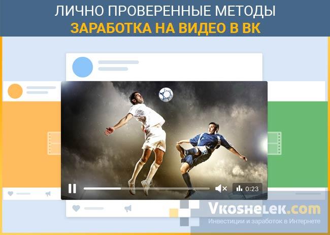 Пример креативного видеоролика в ВК