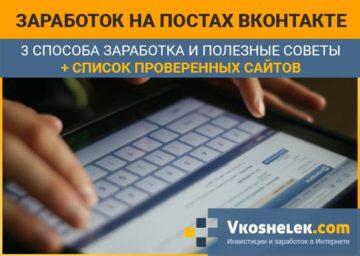 Заработок денег постами Вконтакте