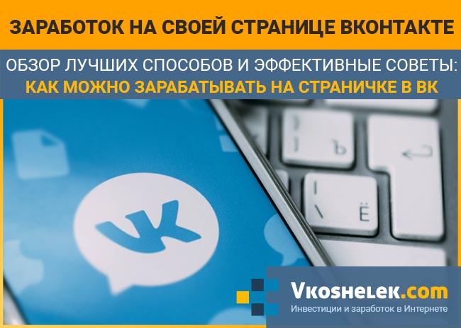 Заработать в интернете в контакте где в интернете заработать на копирайте