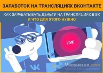 Заработок на трансляциях Вконтакте