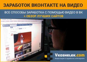 Заработок на видео ВКонтакте
