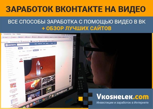 Девушка смотрит видео за деньги в ВКонтакте