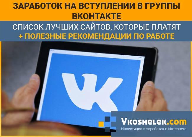 Страничка Вконтакте