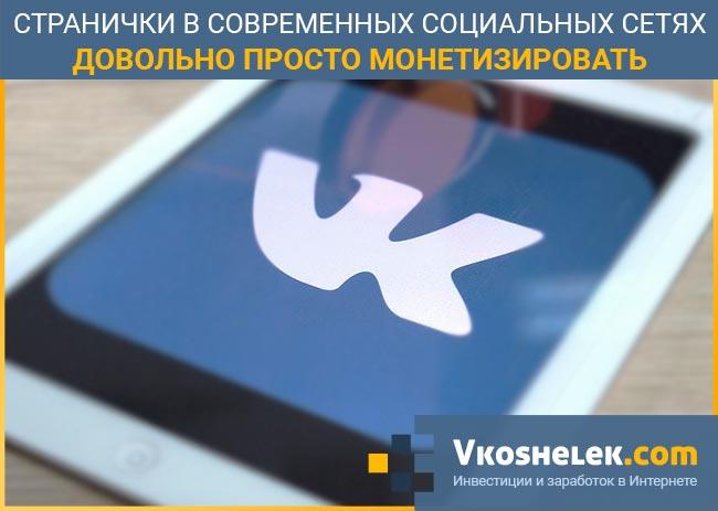 Страничка Вконтакте на планшете