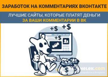 Заработок написанием комментариев в Вконтакте