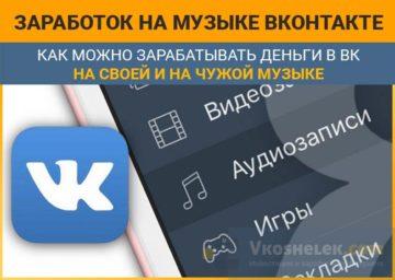Заработок на аудиозаписях Вконтакте
