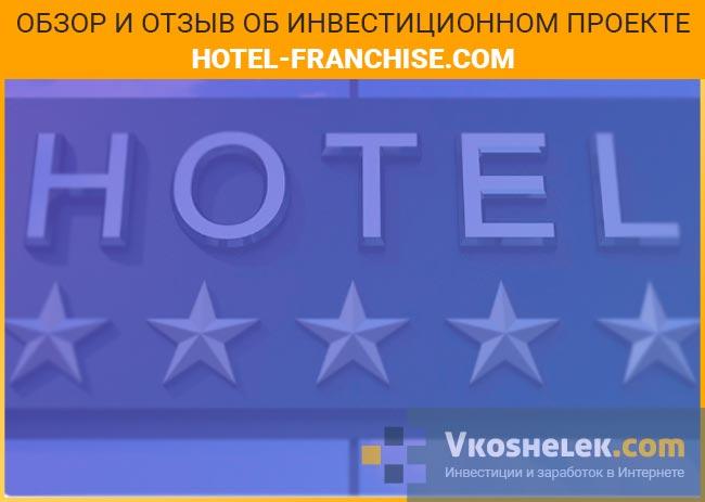 hotel franchise