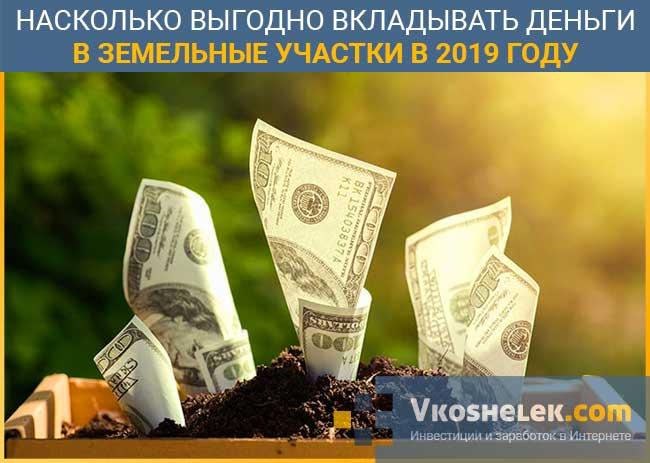 Деньги в земле