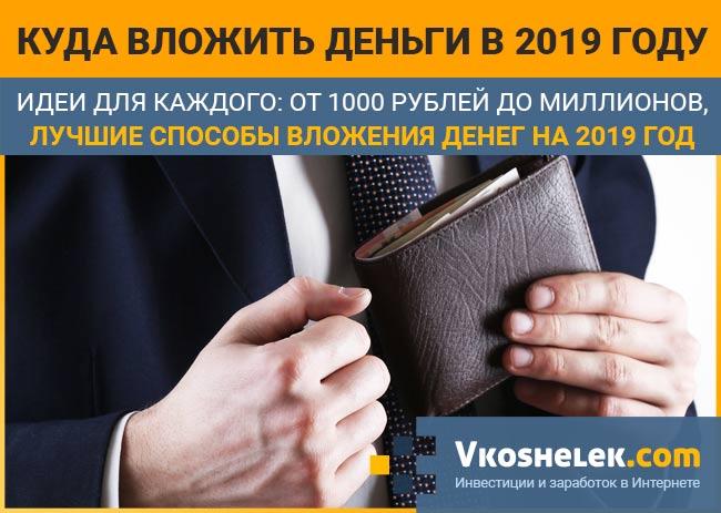 Вложение денег 2019