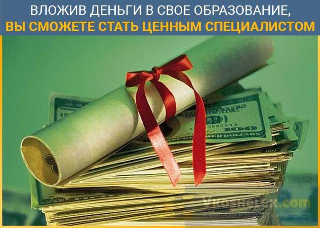 Образование и деньги