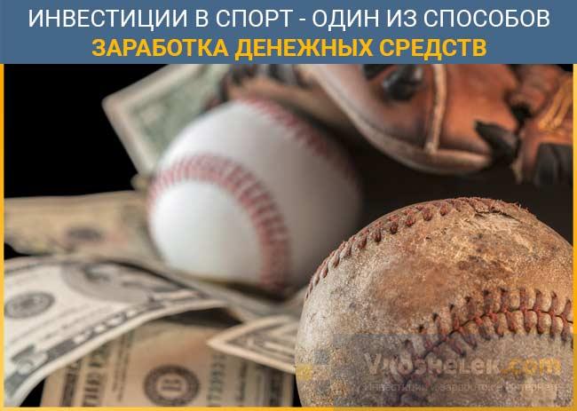 Спорт и денежные средства