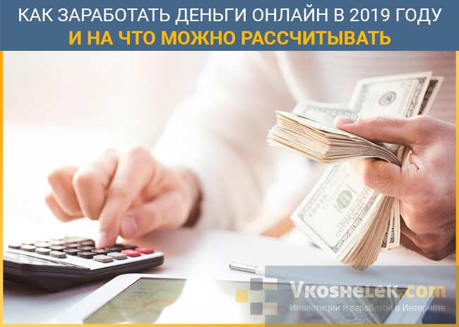 Как заработать в 2019 в интернете онлайн скрипт ротатор биткоин