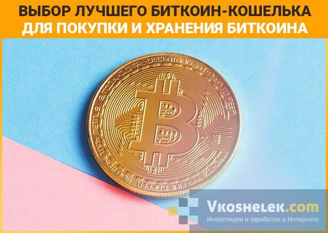 Заработок биткоин лучшая система управление капиталом на форексе