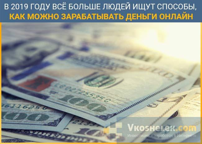 Заработанные доллары