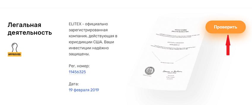 Регистрационный документ