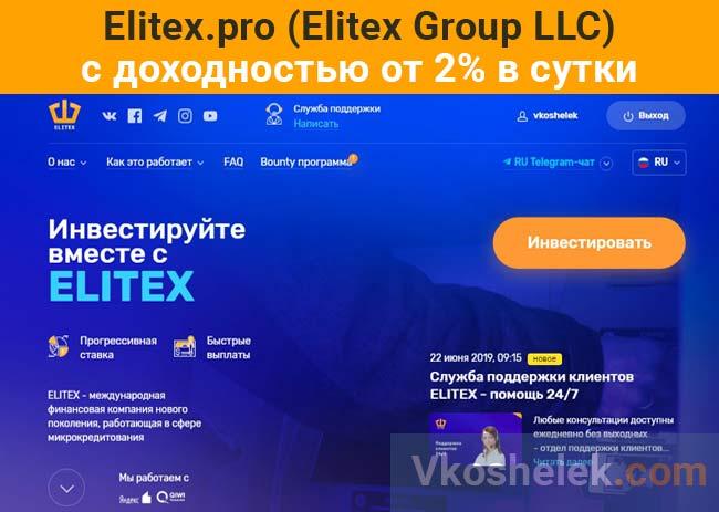 Elitex