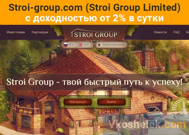 Stroi-group