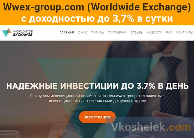 wwex-group