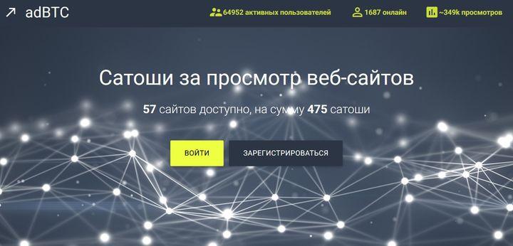 Пример Биткоин крана с оплатой за просмотр сайтов