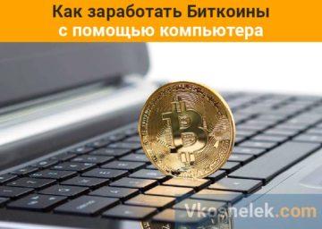 Заработок Биткоинов с помощью компьютера