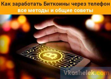 Заработок Bitcoin на телефоне