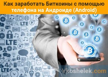 Заработок Bitcoin на Android