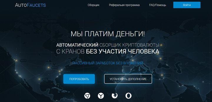 Автоматический сбор криптовалюты