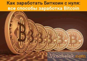 как заработать биткоин с нуля превью