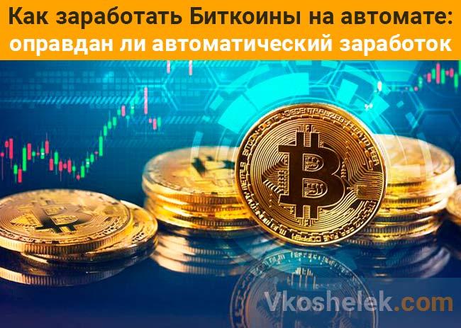 Превью - заработок биткоинов на автомате