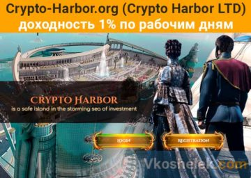 Crypto Harbor превью