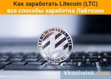 Как заработать Litecoin