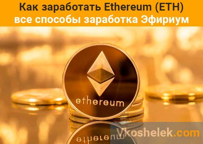 Заработок Ethereum
