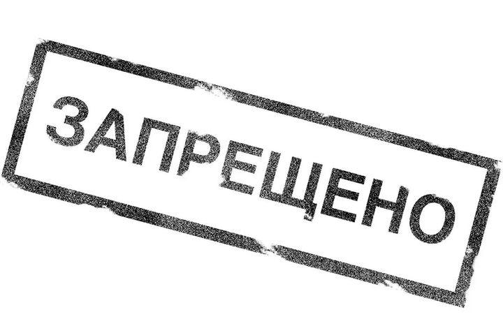 Надпись о запрете