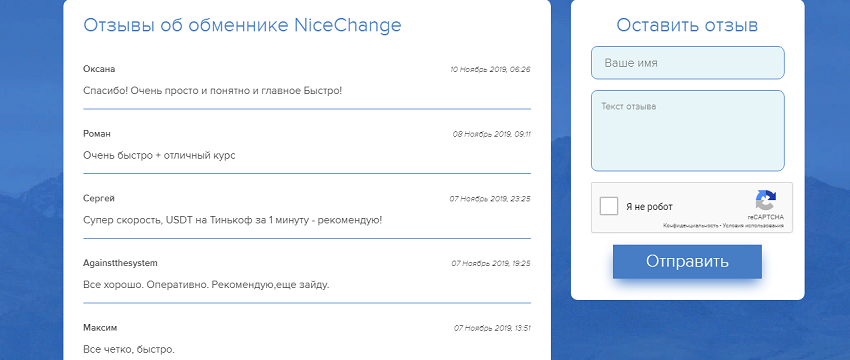 Отзывы о Nicechange