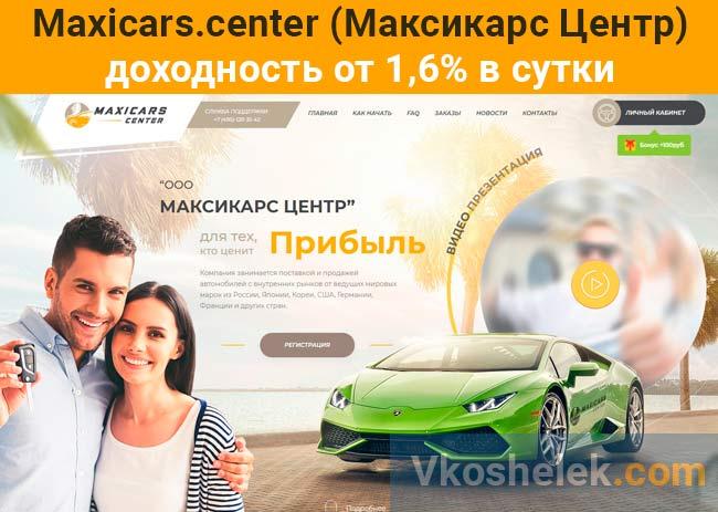 Maxicars