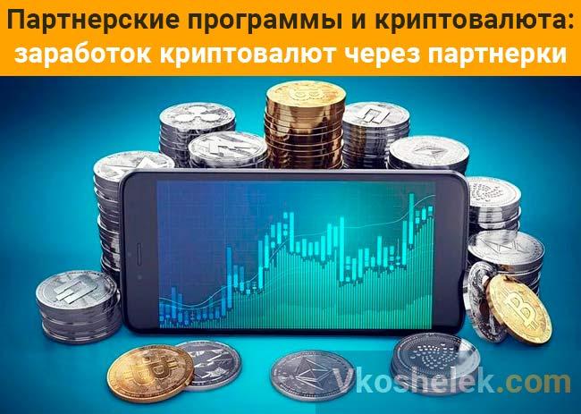криптовалютные партнерки
