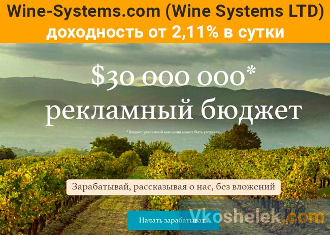 wine-systems