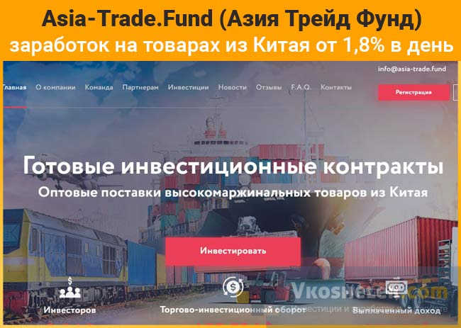 Asia Trade Fund
