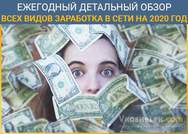 Человек в деньгах