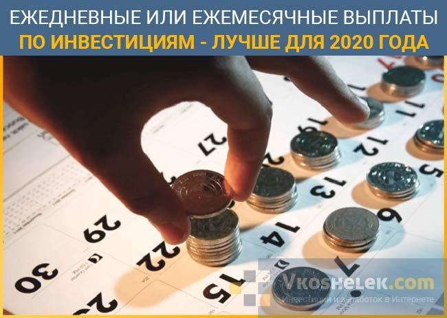 Ежедневный доход 2020